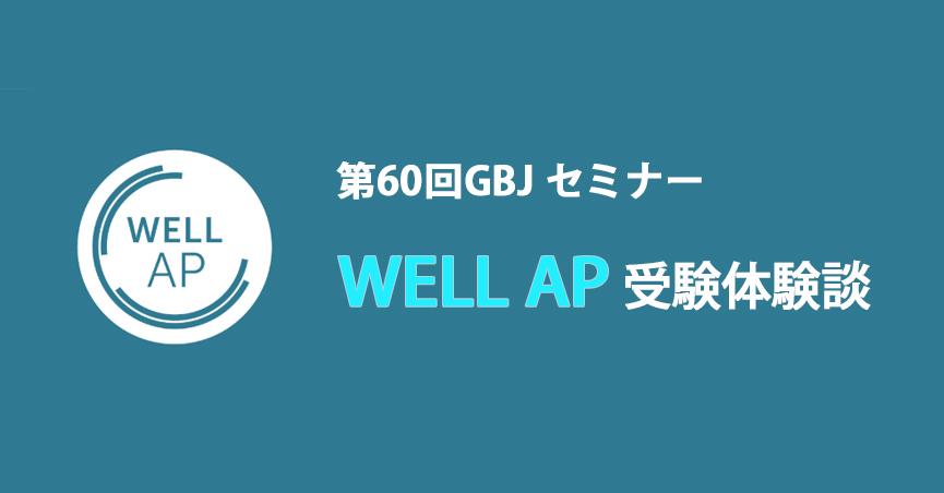 第60回GBJセミナー WELL AP受験体験談