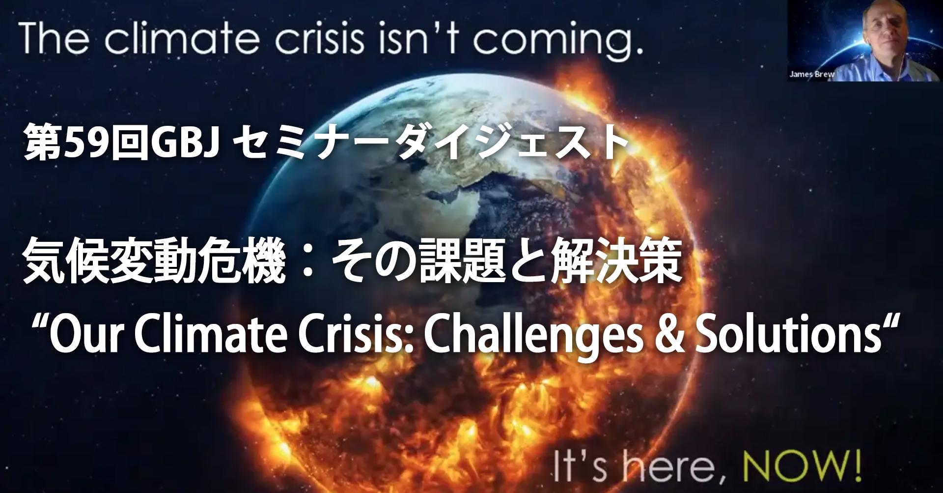 """第59回GBJセミナー[ダイジェストビデオ] 気候変動危機:その課題と解決策 """"Our Climate Crisis: Challenges & Solutions"""""""