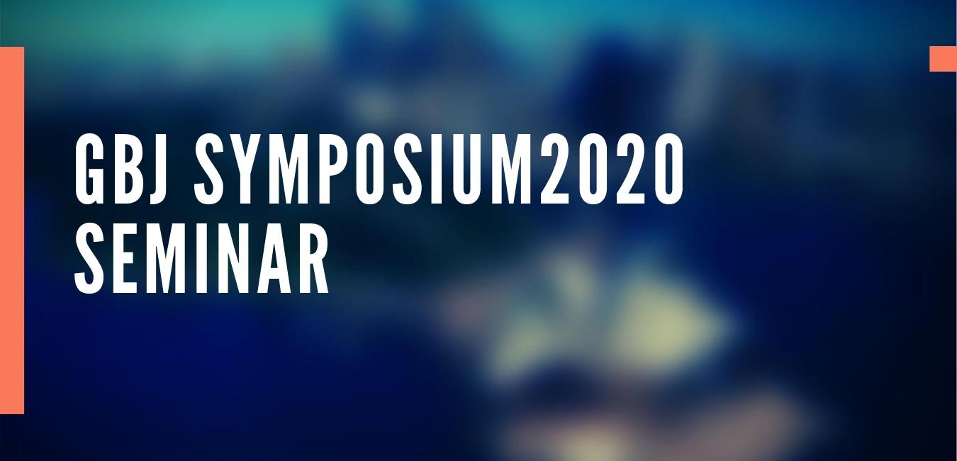 シンポジウム2020 連動セミナー