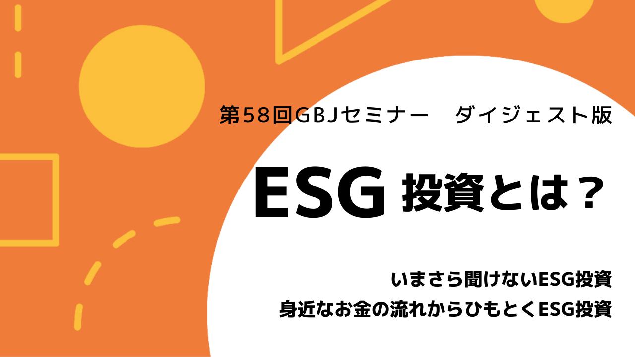 第58回セミナー いまさら聞けないESG投資 ダイジェスト