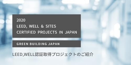 LEED, WELL 認証取得プロジェクトご紹介サイト