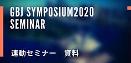 シンポジウム2020連動セミナー[資料]