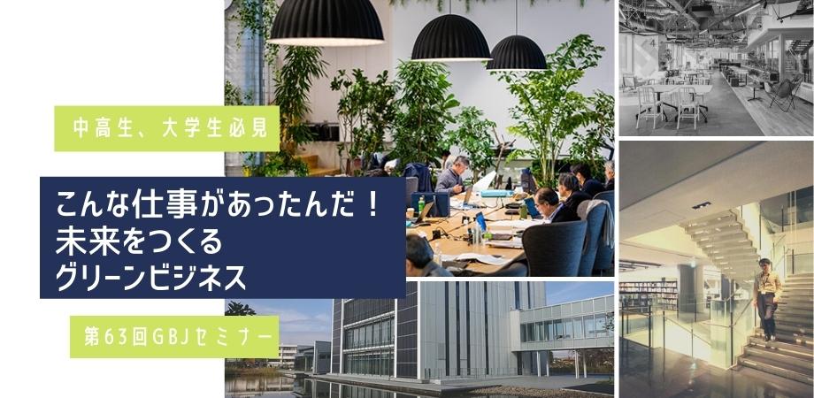 第63回GBJセミナー 【中高生、大学生必見】 こんな仕事があったんだ!未来をつくるグリーンビジネス