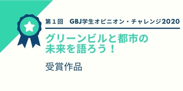 第1回GBJ学生オピニオン・チャレンジ 受賞作品