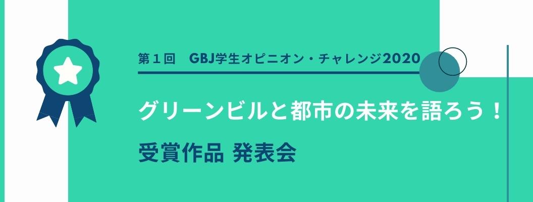 第1回GBJ学生オピニオン・チャレンジ 発表会 ビデオ