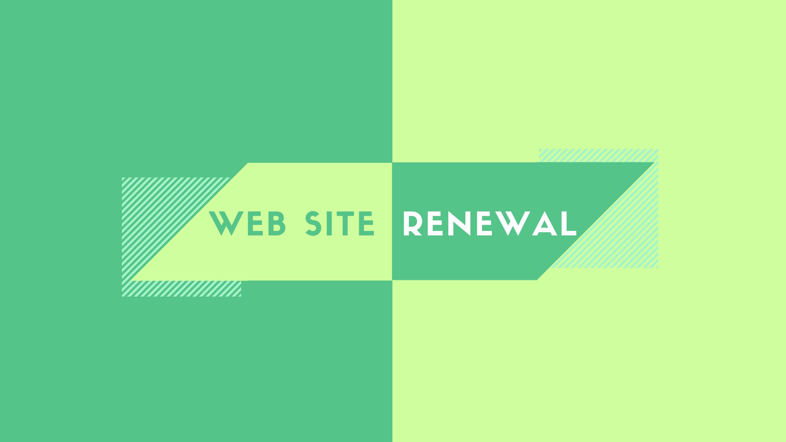 ウェブサイト リニューアル