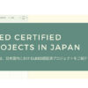 日本のLEED認証プロジェクト リスト