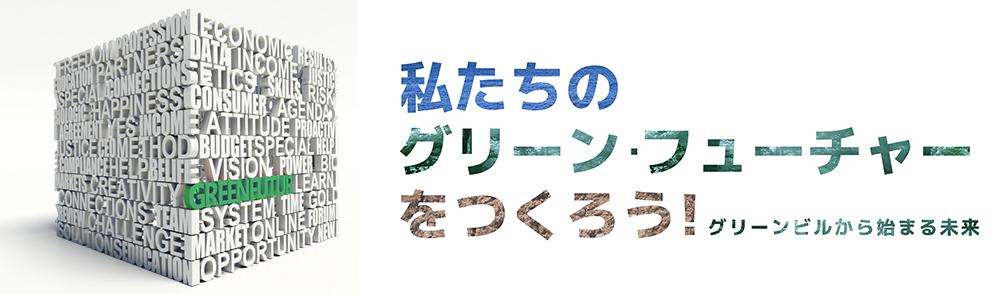 GBJ学生オピニオン・チャレンジ2021 【私たちのグリーン・フューチャーをつくろう!】