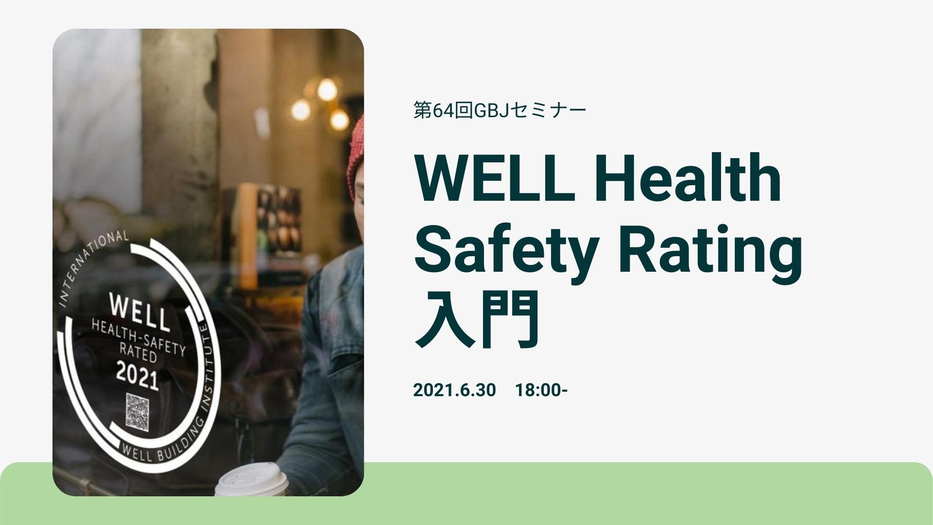 第64回GBJセミナー WELL Health Safety Rating 入門
