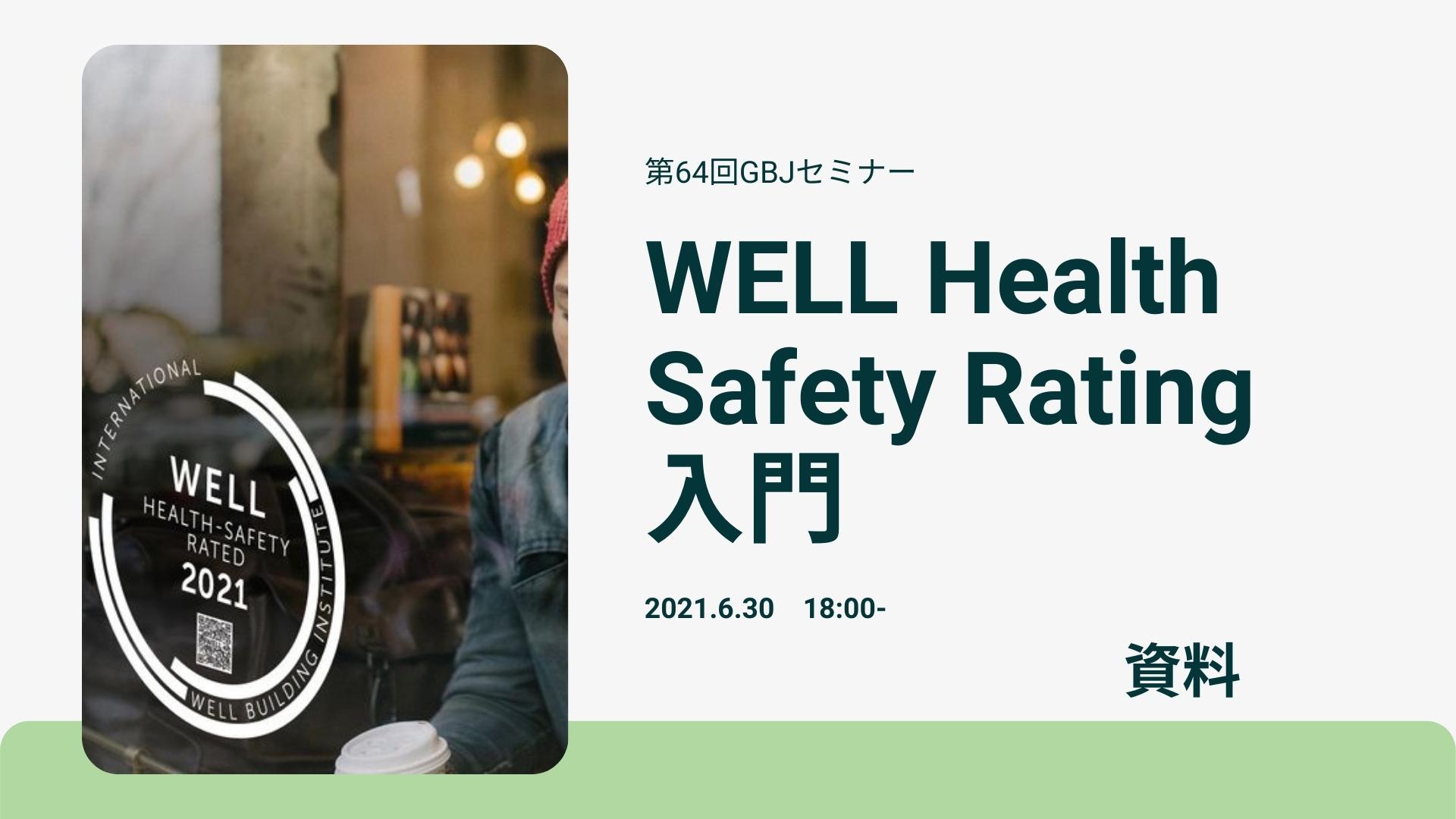 第64回セミナー[講師の音声付資料] WELL Health Safety Rating 入門