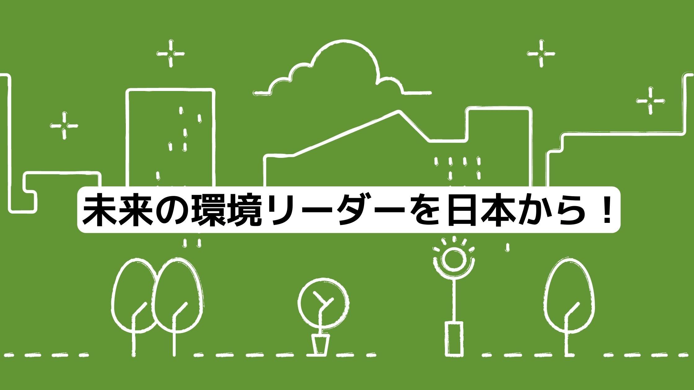 """未来の環境リーダーを日本から! 【<span class=""""highlight"""">GBJ</span>学生会員募集(無料)】"""